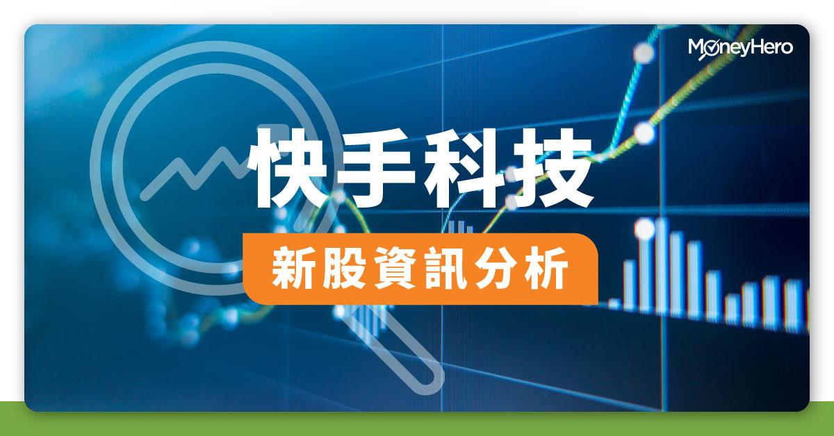 快手科技-新股-IPO