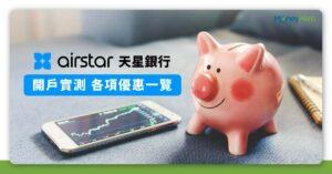 【Airstar天星銀行】背景及優惠一覽+開戶實測