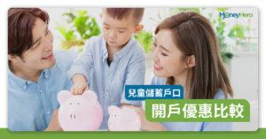 【兒童戶口2021】儲好利是錢兒童儲蓄戶口利息比較