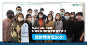 MoneyHero榮獲投資者及理財教育委員會頒發理財教育獎2021