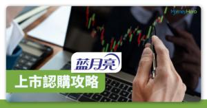 【藍月亮IPO】上市消息、日期及招股入場費