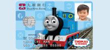 大新Thomas-Friend存款卡