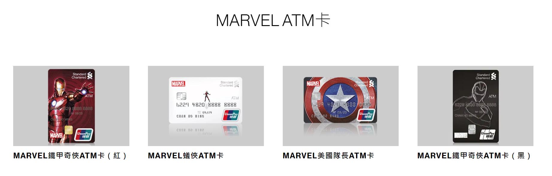 渣打MARVEL ATM卡