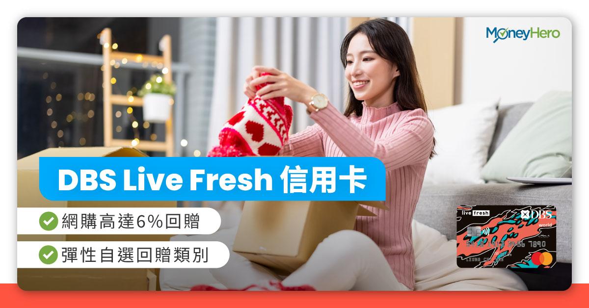 DBS live fresh card 網購6%