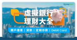 虛擬銀行理財攻略 優惠細節準確分析