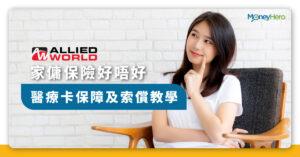 Allied World家傭保險好唔好?醫療卡保障及索償教學