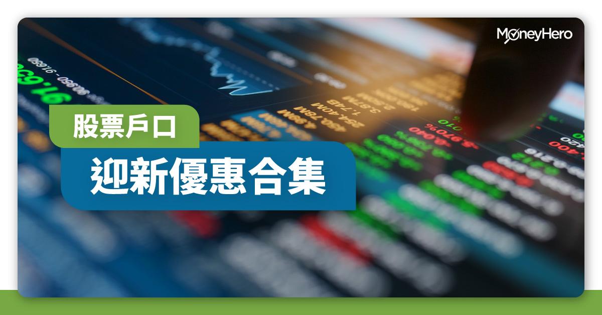 股票戶口-迎新優惠