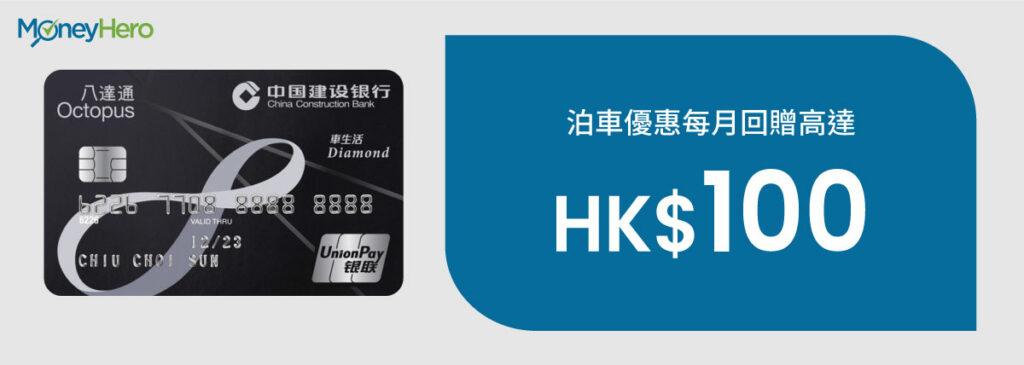 建行(亞洲)八達通車生活銀聯鑽石信用卡