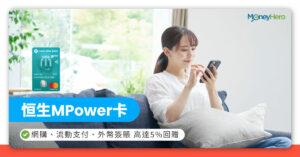 【恒生MPOWER信用卡】網購、流動支付5%回贈!迎新送戲飛