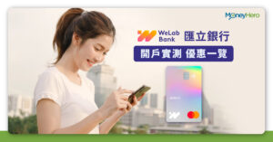【WeLab Bank 匯立銀行】背景及優惠一覽+開戶實測