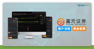 【富元證券】港股美股佣金收費 + 開戶教學