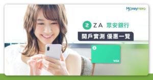 ZA Bank 背景及優惠一覽+眾安銀行開戶實測
