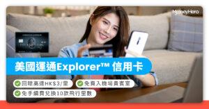 【AE Explorer】里數回贈高達HK$3/里、免費入機場貴賓室
