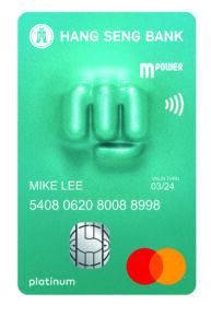 恒生MPOWER信用卡