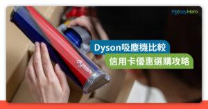 【網上/電器舖優惠】Dyson吸塵機V8/V10/V11系列價錢、規格及信用卡迎新比較