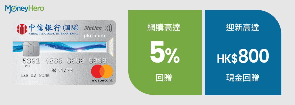 網購信用卡-信銀國際Motion信用卡