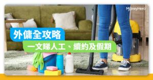 【香港聘請外傭教學 2021】假期﹑人工比較﹑續約及疫情資訊等注意事項