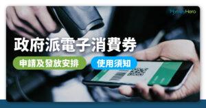 $5000電子消費券|政府再派錢登記、發放及使用方式懶人包
