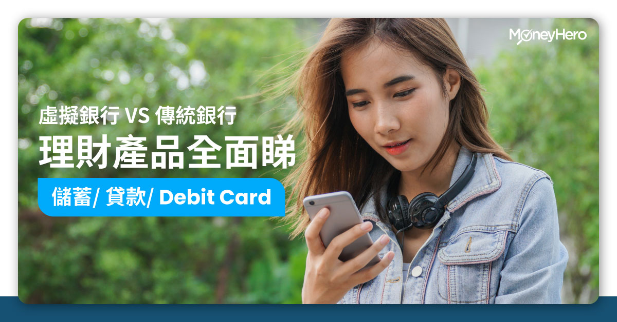 虛擬銀行VS傳統銀行 理財產品全面睇