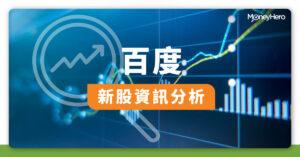 【百度IPO】香港上市、招股日期及入場費+業務及業績分析