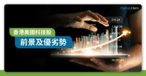 【科技股 2021】恒生科技指數是什麼?分析香港美國龍頭股前景