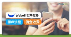 【Webull微牛證券】港股美股免佣收費 + 開戶送股票
