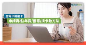 【附屬卡】信用卡附屬卡申請資格/年費/回贈優惠一覽