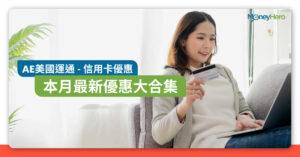 【美國運通信用卡優惠2021】本月最新優惠大集合(5月更新)