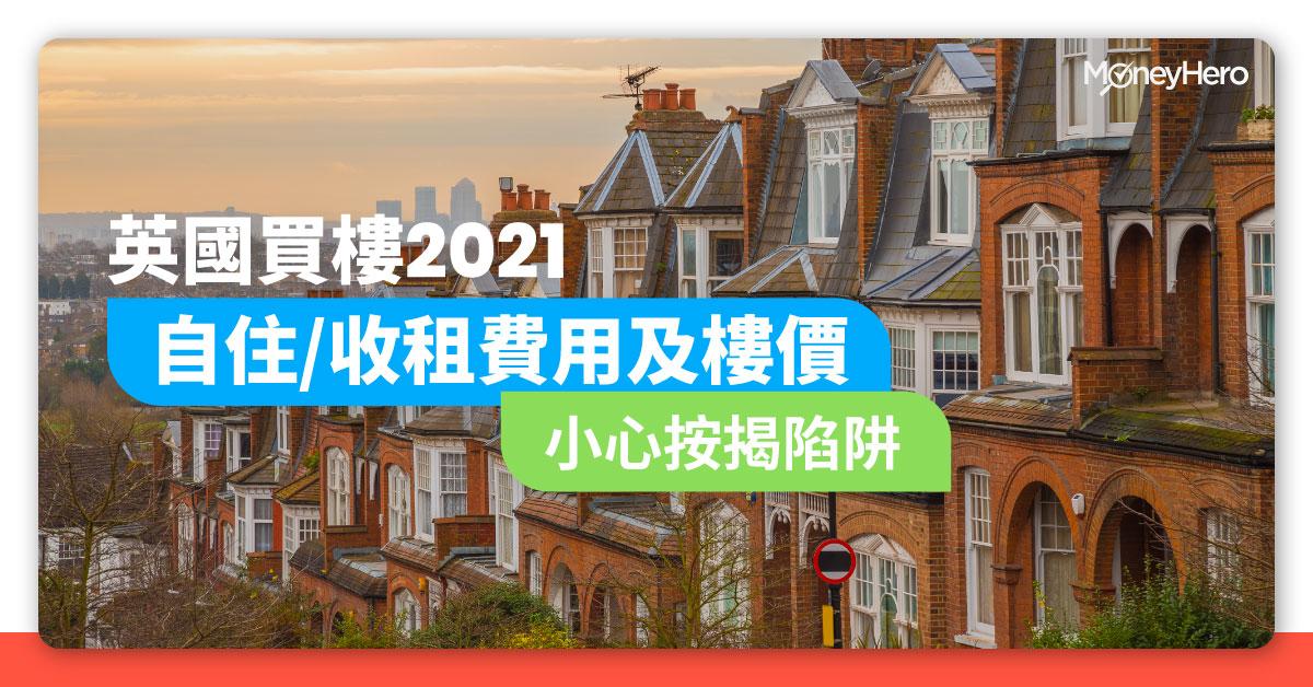 英國買樓 按揭 流程 稅項 費用 樓價 陷阱