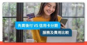 【碌卡分期新趨勢 Atome/Hoolah】香港 Buy Now, Pay Later VS 信用卡免息分期