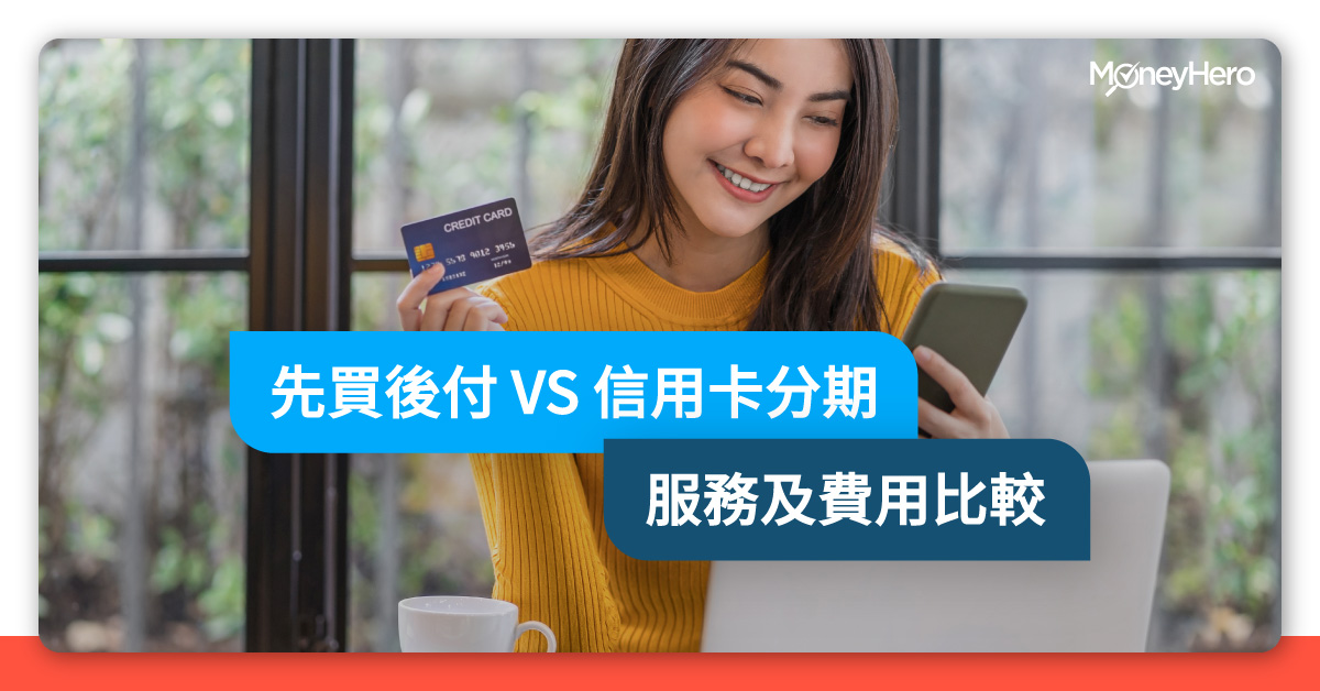 Buy Now Pay Later 先買後付 vs 信用卡分期