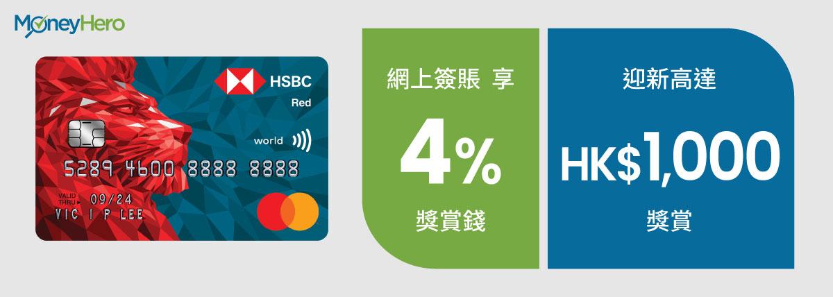 現金回贈信用卡 滙豐Red信用卡