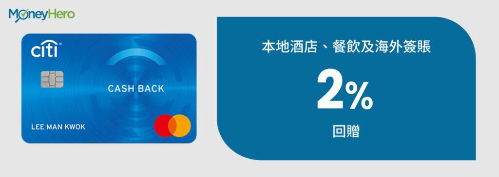低門檻信用卡 Citi Cash Back