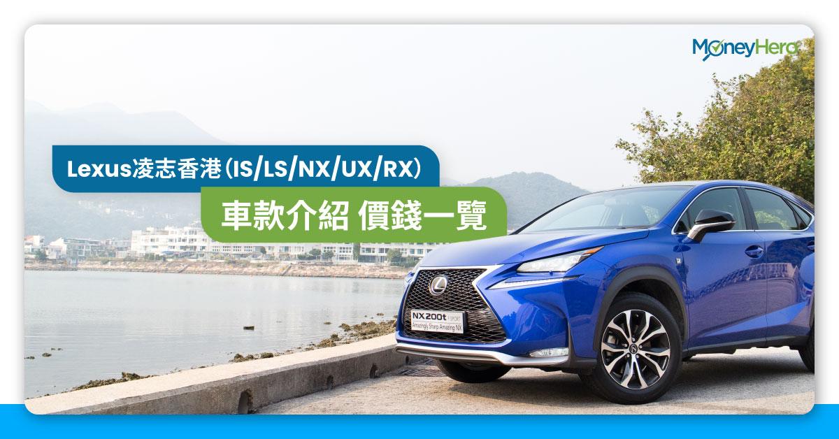 Lexus-凌志香港-價錢-車款介紹-IS-LS-NX-UX-RX