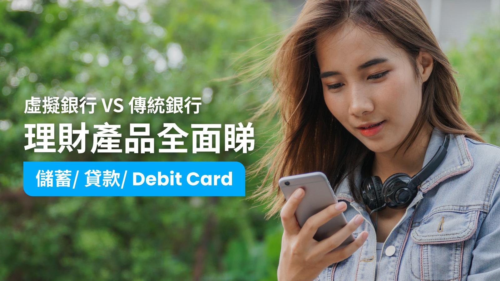 【虛擬銀行V.S.傳統金融機構】儲蓄 / 貸款 / Debit Card全面睇
