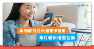【 建行信用卡優惠 2021】本月最新優惠大集合(5月更新)