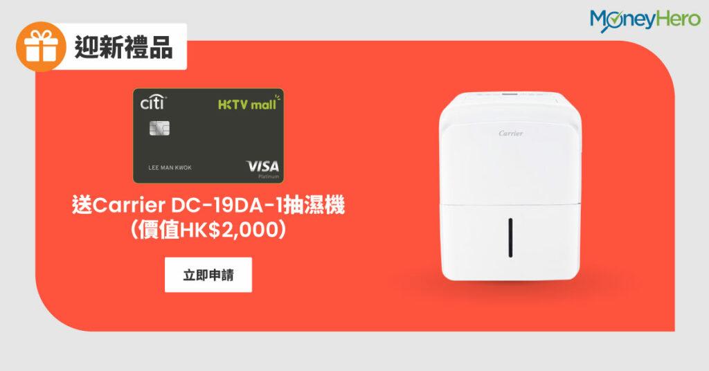 信用卡迎新禮品 Citi HKTVmall信用卡