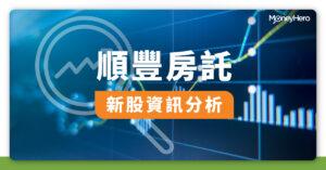 【順豐房託IPO上市】招股日期、入場費及股息率+背景和業務分析