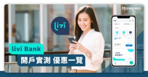 【livi bank】最新回贈等優惠攻略+開戶實測