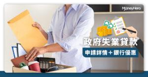 【失業貸款】申請日期/資格/條件及常見問題懶人包