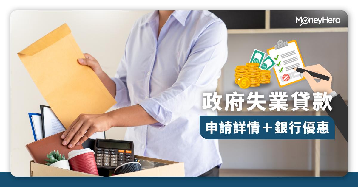 政府失業貸款申請詳情及銀行優惠