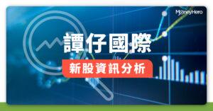 【譚仔國際IPO】上市最新消息、背景和業務分析