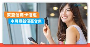 【 東亞信用卡優惠 2021】本月最新優惠大集合(4月更新)