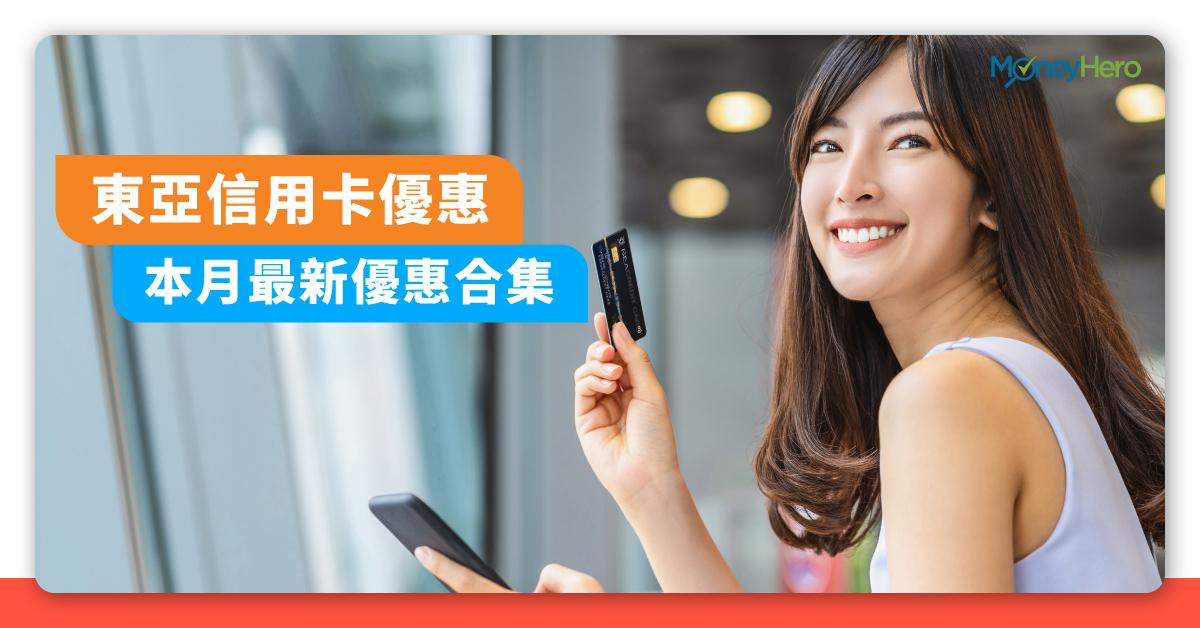 東亞信用卡優惠本月最新優惠合集