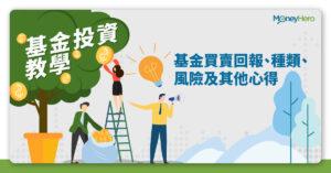 【基金投資2021】基金買賣回報﹑種類、風險教學