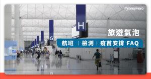 香港新加坡旅遊氣泡又延期 !8月底再檢視(附各國解封消息)