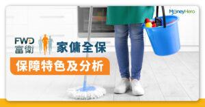 FWD家傭保險好唔好?保障特色及全面分析