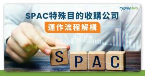 【SPAC】特殊目的收購公司運作流程及風險解構