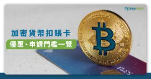【Wirex、Crypto.com】香港加密貨幣扣賬卡提款額及收費