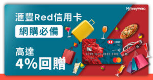 【HSBC Red 卡】網上購物4%及超市2%簽賬回贈